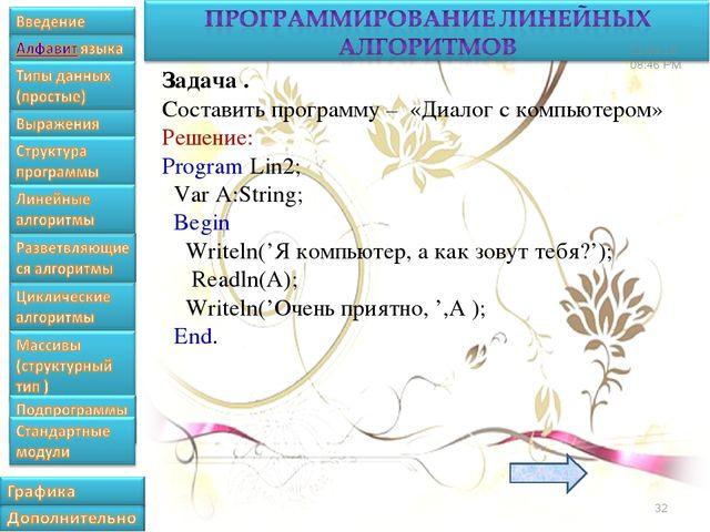 * Задача . Составить программу – «Диалог с компьютером» Решение: Program Lin2...