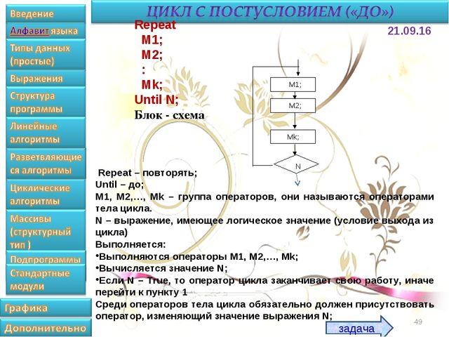 * N Mk; M1; M2; Repeat M1; M2; : Mk; Until N; Блок - схема : : - Repeat – пов...