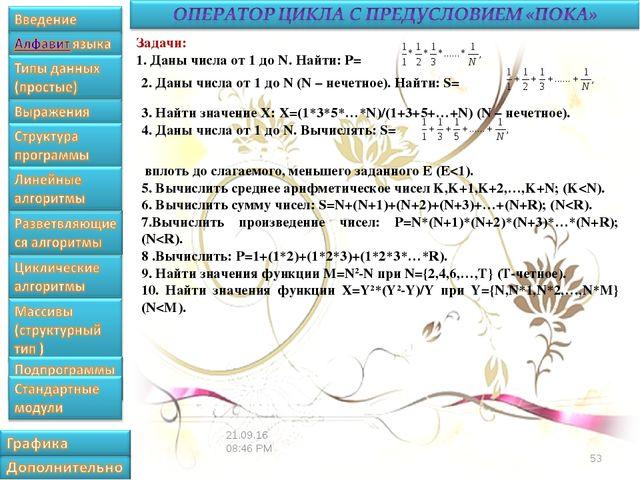 * Задачи: 1. Даны числа от 1 до N. Найти: Р= 2. Даны числа от 1 до N (N – неч...