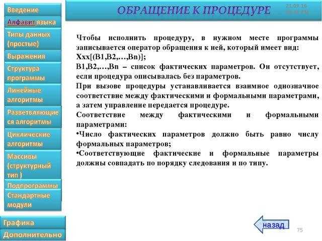 * Чтобы исполнить процедуру, в нужном месте программы записывается оператор о...