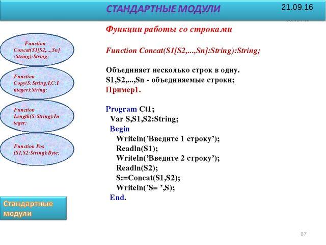 * * Функции работы со строками Function Сoncat(S1[S2,...,Sn]:String):String;...