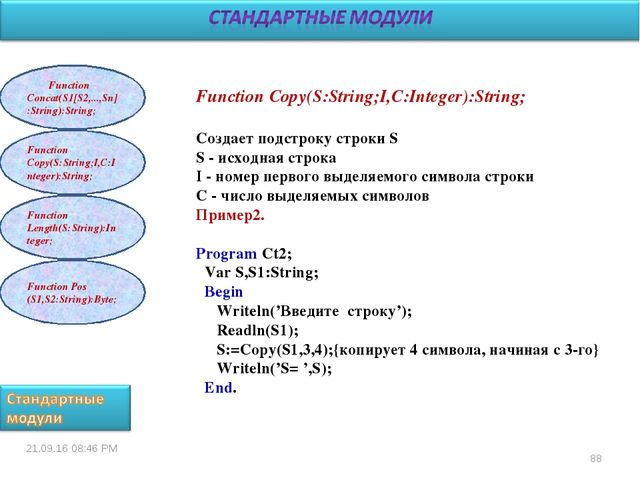 * Function Сopy(S:String;I,C:Integer):String; Создает подстроку строки S S -...