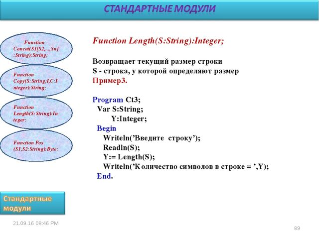* Function Length(S:String):Integer; Возвращает текущий размер строки S - стр...