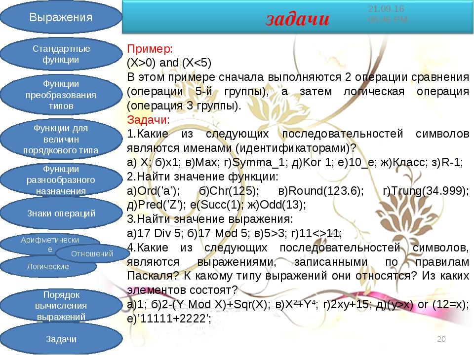 * Пример: (X>0) and (X3; г)1111; 4.Какие из следующих последовательностей сим...