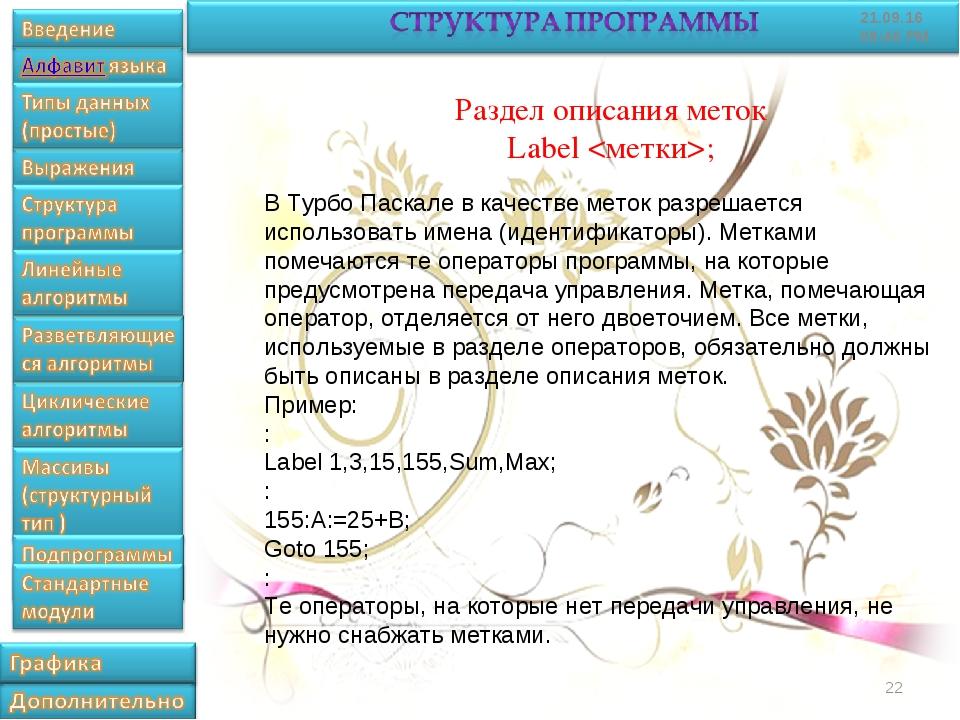 * В Турбо Паскале в качестве меток разрешается использовать имена (идентифика...