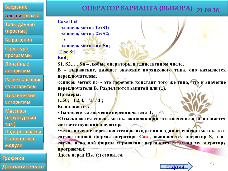* Case B of :S1; :S2; : :Sn; [Else S;] End; S1, S2,…, Sn – любые операторы в...