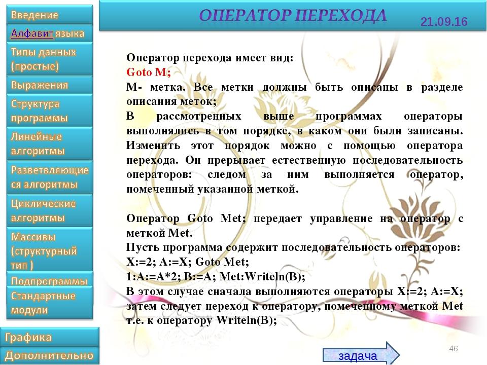 * Оператор перехода имеет вид: Goto M; M- метка. Все метки должны быть описан...