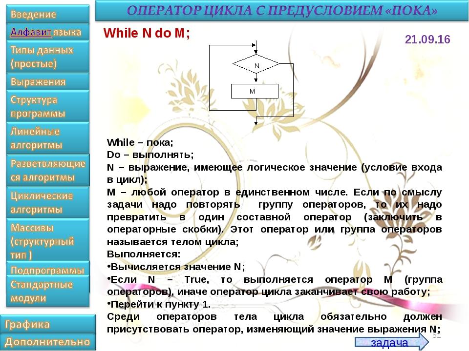 While – пока; Do – выполнять; N – выражение, имеющее логическое значение (усл...
