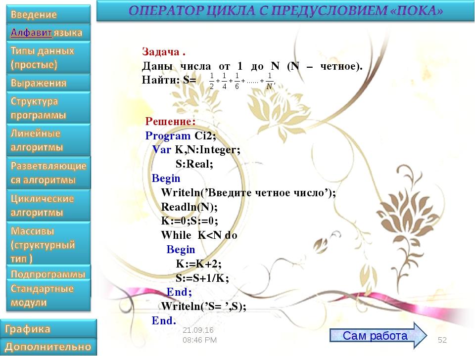 * Задача . Даны числа от 1 до N (N – четное). Найти: S= Решение: Program Ci2;...