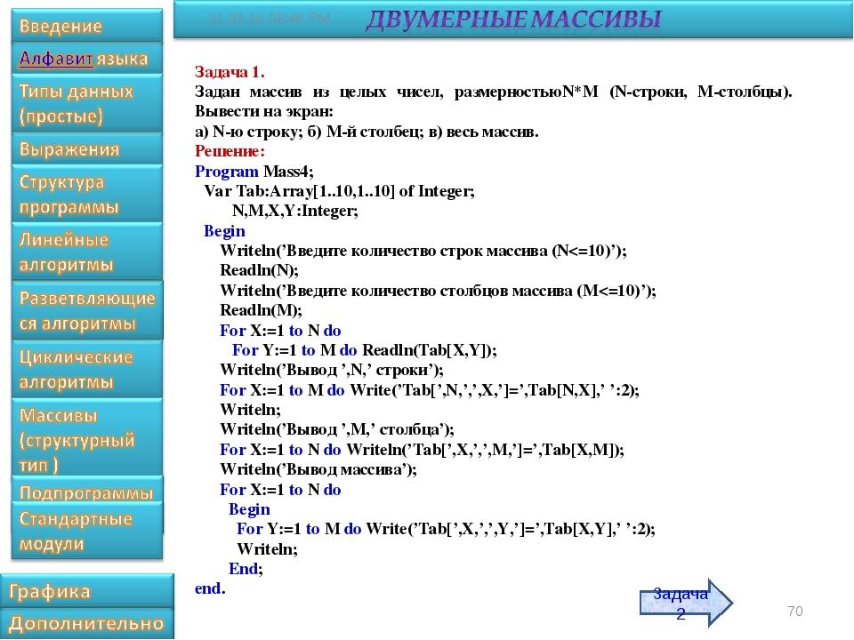 * Задача 1. Задан массив из целых чисел, размерностьюN*M (N-строки, M-столбцы...