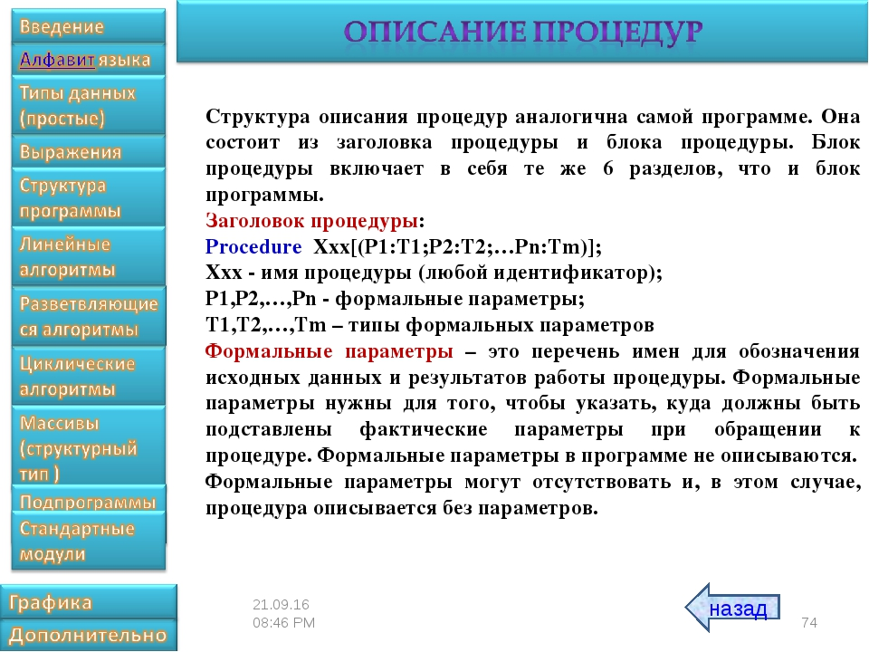 * Структура описания процедур аналогична самой программе. Она состоит из заго...
