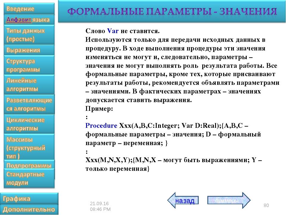* Слово Var не ставится. Используются только для передачи исходных данных в п...