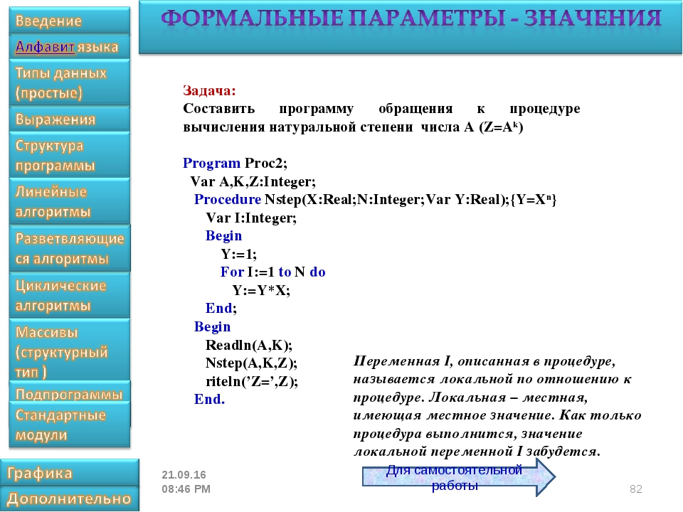 * Задача: Составить программу обращения к процедуре вычисления натуральной ст...
