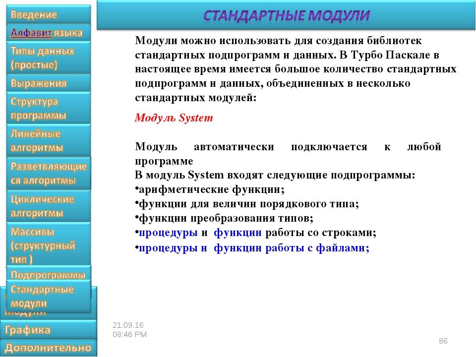 * * Модули можно использовать для создания библиотек стандартных подпрограмм...
