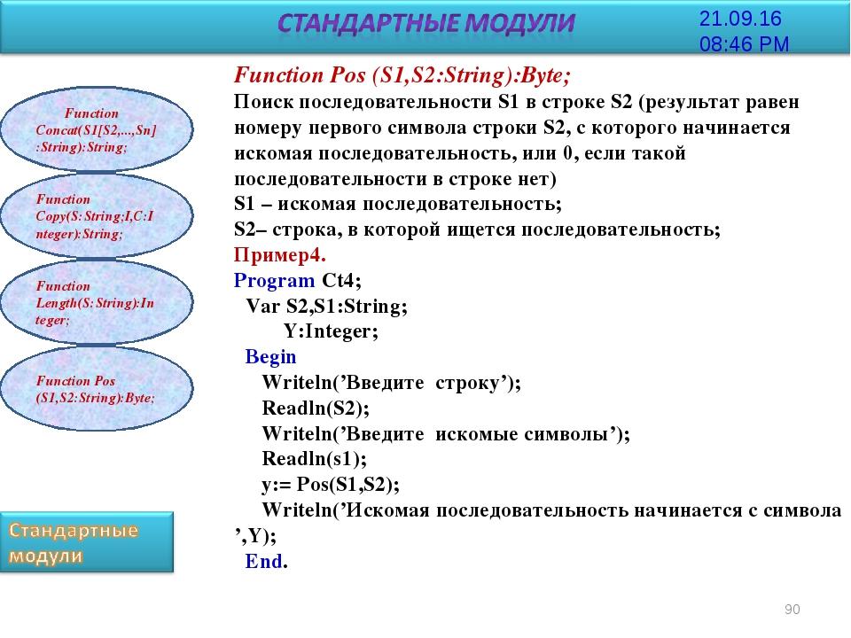 * * Function Pos (S1,S2:String):Byte; Поиск последовательности S1 в строке S2...