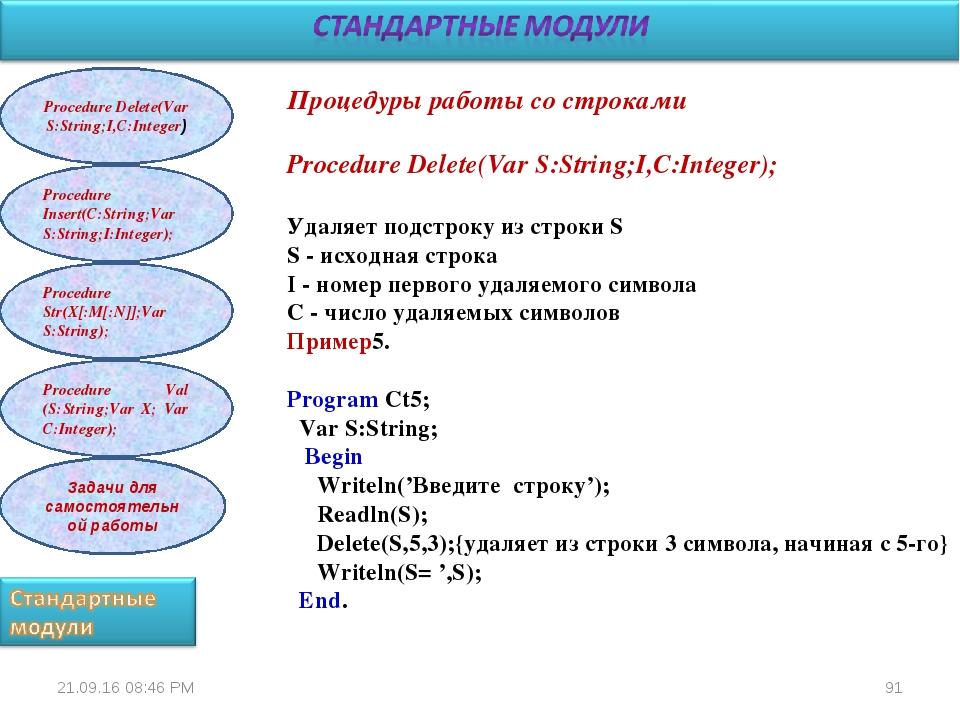* * Процедуры работы со строками Procedure Delete(Var S:String;I,C:Integer);...