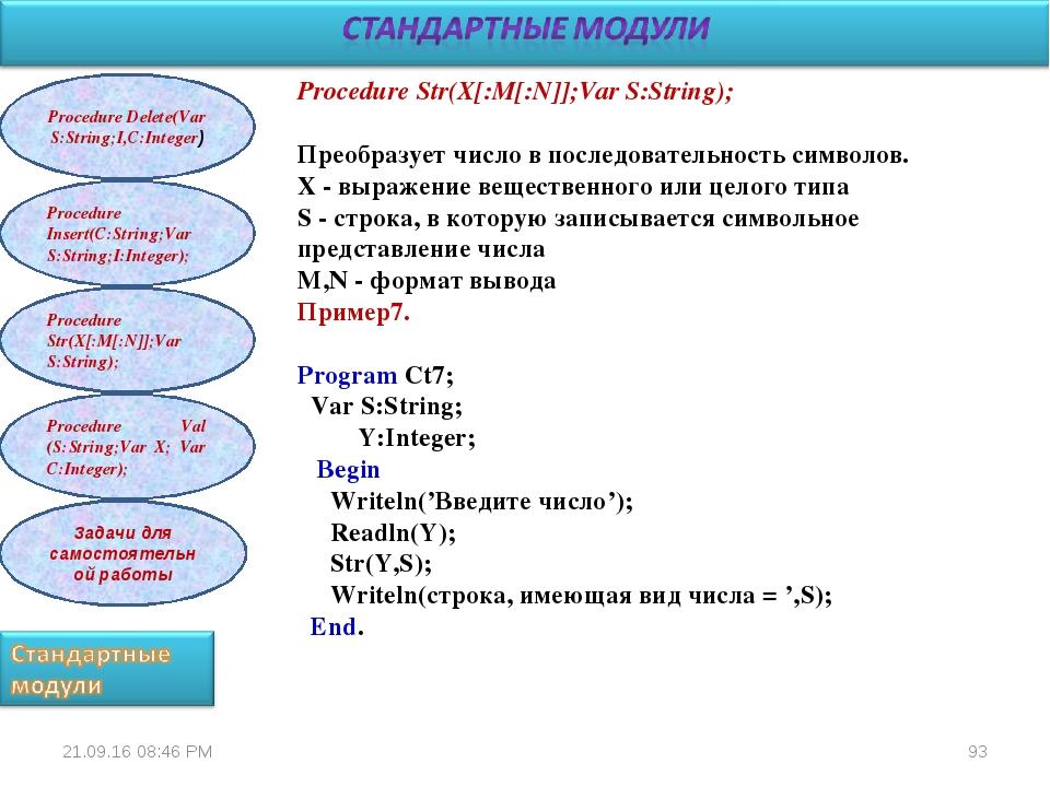 * * Procedure Str(X[:M[:N]];Var S:String); Преобразует число в последовательн...
