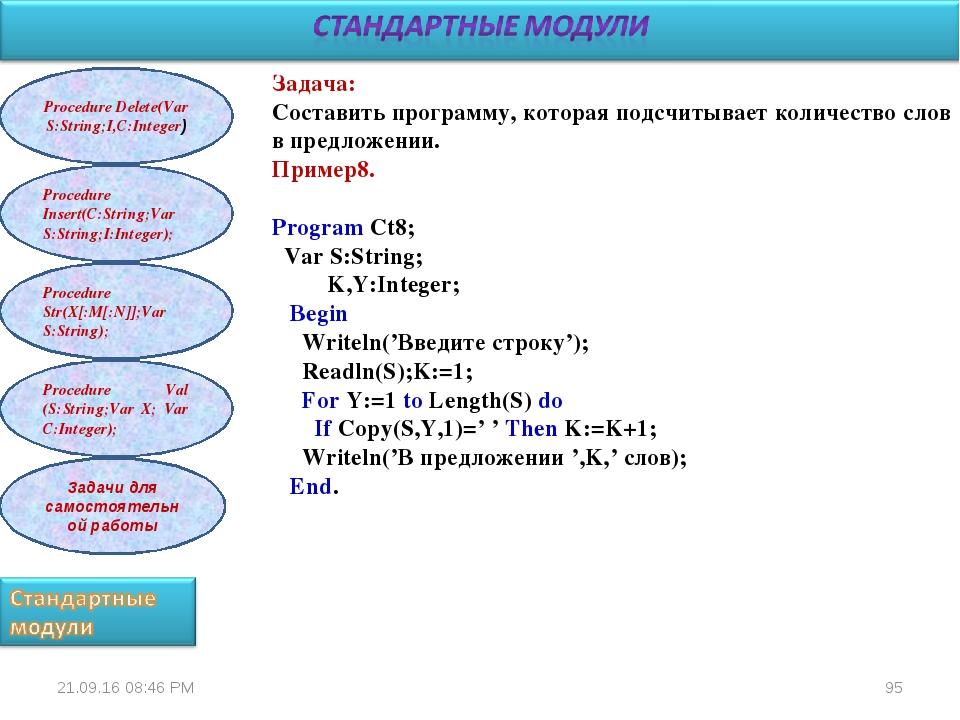 * * Задача: Составить программу, которая подсчитывает количество слов в предл...
