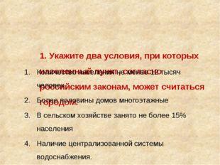 1. Укажите два условия, при которых населенный пункт, согласно российским за