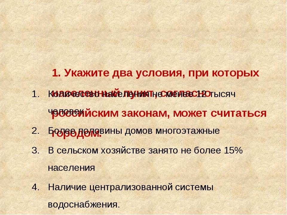 1. Укажите два условия, при которых населенный пункт, согласно российским за...