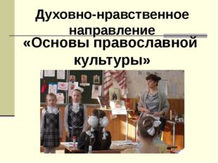 «Основы православной культуры» Духовно-нравственное направление