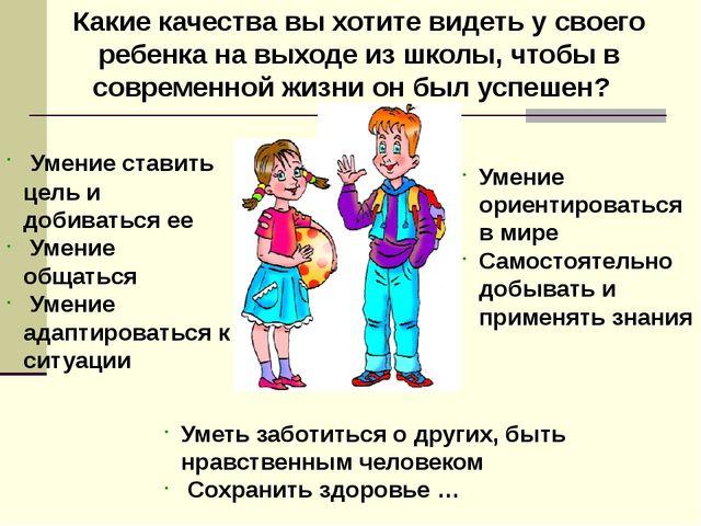 Какие качества вы хотите видеть у своего ребенка на выходе из школы, чтобы в...