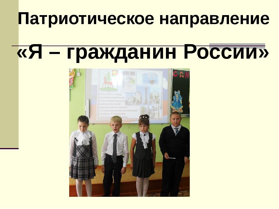 «Я – гражданин России» Патриотическое направление