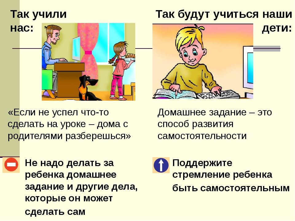 Так учили нас: Так будут учиться наши дети: Не надо делать за ребенка домашне...