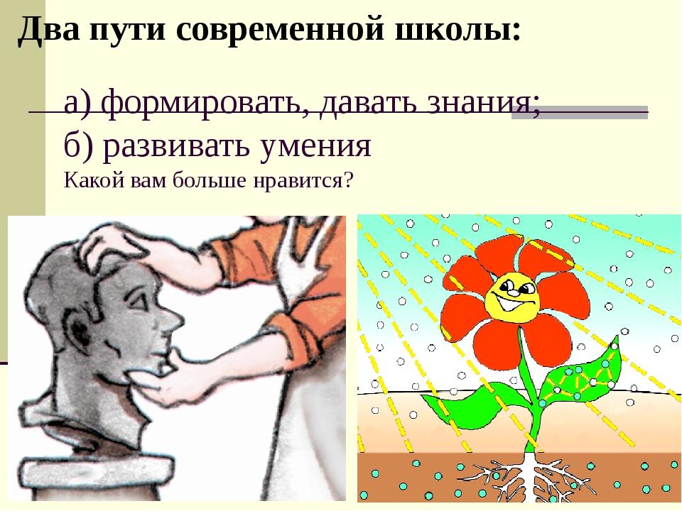 а) формировать, давать знания; б) развивать умения Какой вам больше нравится?...