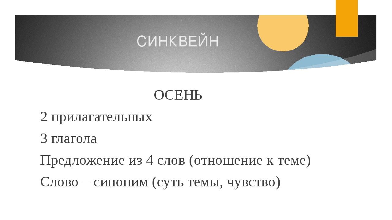 СИНКВЕЙН ОСЕНЬ 2 прилагательных 3 глагола Предложение из 4 слов (отношение к...