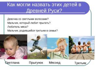 Как могли назвать этих детей в Древней Руси? Девочка со светлыми волосами? Ма