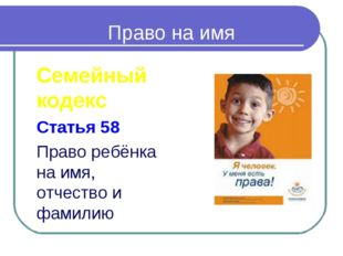 Право на имя Семейный кодекс Статья 58 Право ребёнка на имя, отчество и фамилию