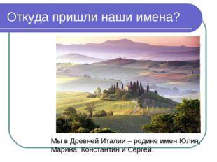 Откуда пришли наши имена? Мы в Древней Италии – родине имен Юлия, Марина, Кон