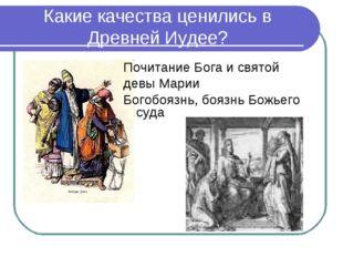 Какие качества ценились в Древней Иудее? Почитание Бога и святой девы Марии Б
