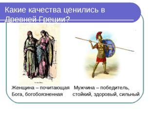 Какие качества ценились в Древней Греции? Женщина – почитающая Мужчина – побе
