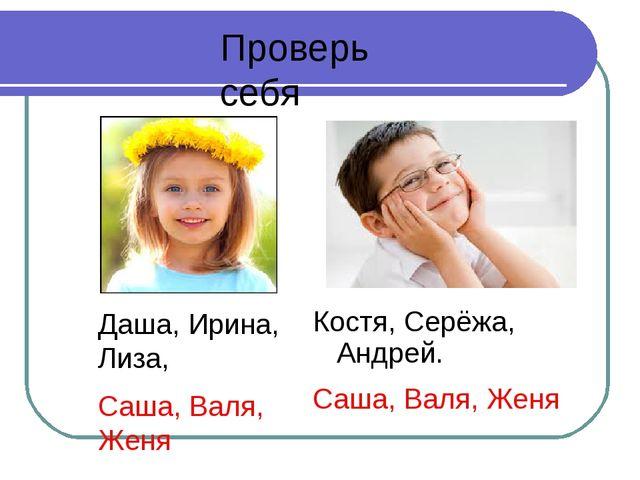 Проверь себя Даша, Ирина, Лиза, Саша, Валя, Женя Костя, Серёжа, Андрей. Саша,...
