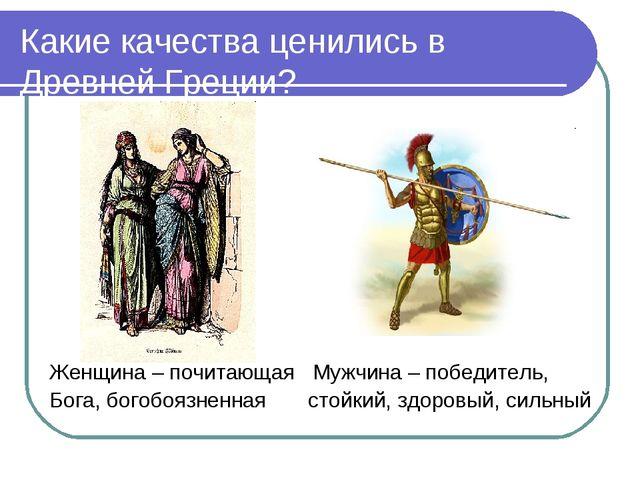 Какие качества ценились в Древней Греции? Женщина – почитающая Мужчина – побе...