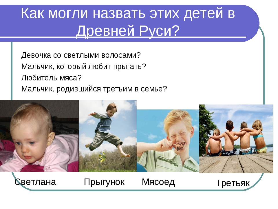 Как могли назвать этих детей в Древней Руси? Девочка со светлыми волосами? Ма...