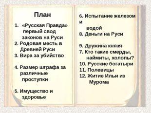 «Русская Правда» первый свод законов на Руси 2. Родовая месть в Древней Руси