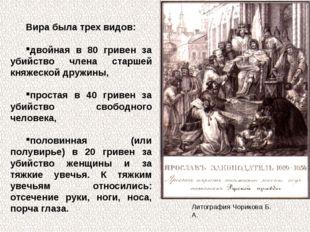 Вира была трех видов: двойная в 80 гривен за убийство члена старшей княжеской