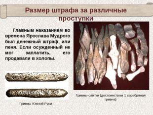 Главным наказанием во времена Ярослава Мудрого был денежный штраф, или пеня.
