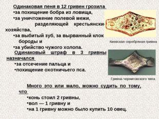 Одинаковая пеня в 12 гривен грозила за похищение бобра из ловища, за уничтоже
