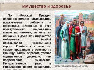 По «Русской Правде» особенно сильно наказывались поджигатели, грабители и кон