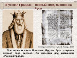 При великом князе Ярославе Мудром Русь получила первый свод законов. Он извес