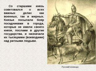 Со старшими князь советовался о всех важных делах как военных, так и мирных.