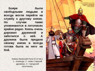 Бояре были свободными людьми и всегда могли перейти на службу к другому князю