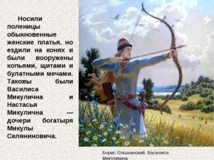 Носили поленицы обыкновенные женские платья, но ездили на конях и были вооруж