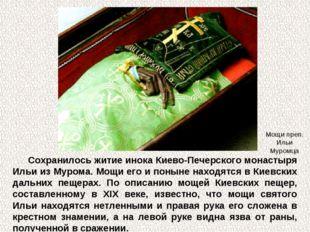 Сохранилось житие инока Киево-Печерского монастыря Ильи из Мурома. Мощи его и
