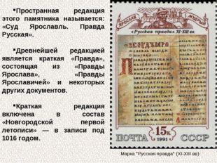 Пространная редакция этого памятника называется: «Суд Ярославль. Правда Русск