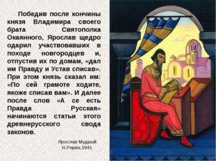 Победив после кончины князя Владимира своего брата Святополка Окаянного, Ярос
